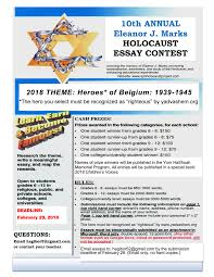 eleanor j marks holocaust project 2018 ejm flyer png