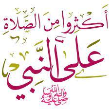 أكثرو من الصلاة على النبي محمد ﷺ - Home