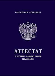 Как восстановить школьный аттестат 🚩 казахстан как восстановить  Как восстановить школьный аттестат