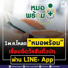 """1 พ.ค.เปิดดาวน์โหลด Application""""หมอพร้อม""""  เชื่อมโยงข้อมูลการฉีดวัคซีนโควิด-19 ทั่วประเทศ ส่งผ่าน LINE และ App พร้อมออก  QR Code ใบรับรองฉีดครบ - ศูนย์ข้อมูล COVID-19 จังหวัดสิงห์บุรี"""