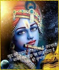Krishna Friendship Quotes In Hindi Daily Motivational Quotes