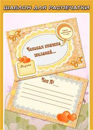 Шуточные сертификаты Подарочные сертификаты Шуточные сертификаты Чековая книжка желаний Шаблон скачать и распечатать