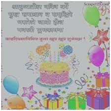 1st birthday greeting card messages beautiful photographs 1st birthday invitation card in marathi age of 49
