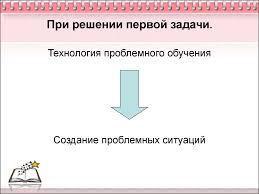 Курсовая работа на тему Использование элементов проблемного  При решении первой задачи