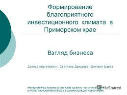 Презентация на тему Формирование благоприятного инвестиционного  1 Формирование благоприятного инвестиционного