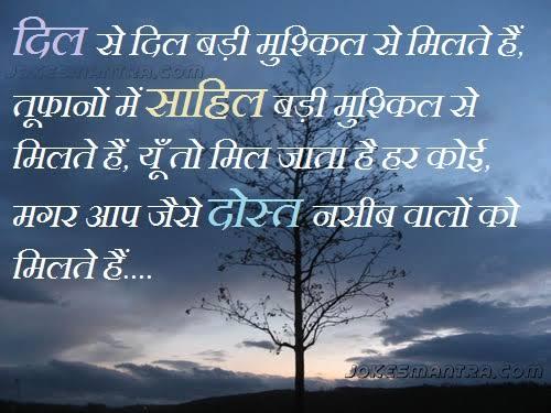 friend shayari in hindi sad