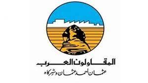 نادي المقاولون العرب يتقدم بالتهنئة لمجلس الإدارة الجديد للشركة