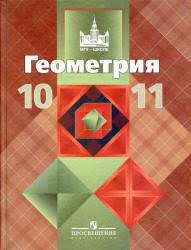 классы net Геометрия Учебник для 10 11 классов Атанасян Л С и др