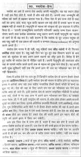 essay on importance of co education in hindi term paper thesis  essay on importance of co education in hindi