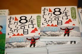 「)1991年 - 田部井淳子ヴィンソン・マシフ登頂」の画像検索結果