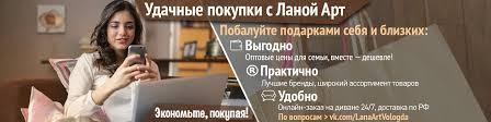 Удачные покупки с Ланой Арт   ВКонтакте