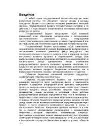 Расходы бюджета РФ и РБ курсовая по финансам скачать бесплатно  Расходы бюджета РФ и РБ курсовая по финансам скачать бесплатно Бюджет Расход Республика Башкортостан межбюджетные финансирование