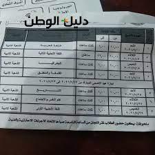 جدول امتحانات الثانوية العامة 2021 مكتوب.. موعد امتحانات الصف الثالث الثانوي  وزارة التعليم - دليل الوطن