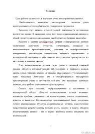 Учет нематериальных активов Курсовые работы Банк рефератов  Учет нематериальных активов 10 05 12