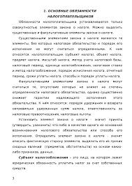 Налоговая система Украины контрольная по налогам скачать бесплатно  Это только предварительный просмотр