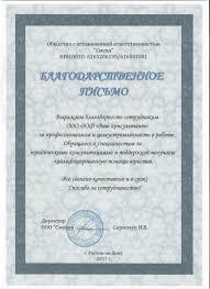 Ваш консультант Наши дипломы награды сертификаты и   Ваш консультант Наши дипломы награды сертификаты и благодарственные письма