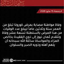 عمان نيوز   OMAN NEWS - الصور