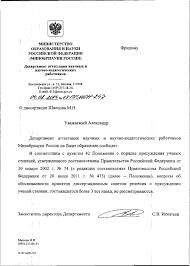 Министерство образования России разрешило начать процесс по  В результате встречи с советником по образованию Президента Российской Федерации было получено принципиальное согласие на начало процесса по лишению