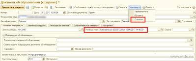 proИТ С Университет Оценки не попадают в диплом при переводе  по системе 1С Университет ПРОФ
