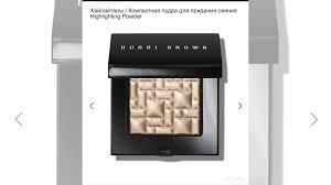 <b>Bobbi Brown Пудра</b>-<b>хайлайтер</b> для лица купить в Москве с ...
