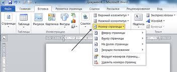 Нумерация страниц в Ворде как пронумеровать страницы в word Нумерация страниц в Ворде