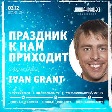 Hookah project Bar: DJ IVAN GRANT 3 декабря 2016 в 23:00   vbare:  Екатеринбург