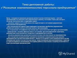 Презентация на тему Тема дипломной работы Совершенствование  Тема дипломной работы Развитие компетентностей персонала предприятия Цель совершенствование развития компетентностей персонала с