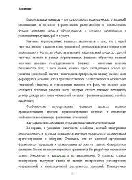 Контрольная работа по Корпоративным финансам Вариант №  Контрольная работа по Корпоративным финансам Вариант №10 31 05 16