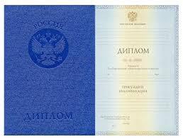 Купить диплом или к примеру аттестат в Москве или Санкт Петербурге  Диплом о высшем образовании Вуза