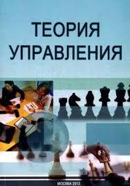 Архивы Теория управления Помощь студентам т Помощь  Теория управления представляет собой науку изучающую управленческие процессы в социально экономических системах принципы содержание и формы