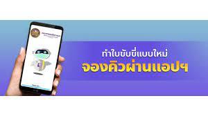 จองคิวต่อใบขับขี่ออนไลน์ 2564 ขนส่งให้ทำใบขับขี่ได้แต่ต้องจองคิว - CarMate  Blog