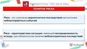 Презентация на тему РИСКИ ВОЗМОЖНЫХ НАРУШЕНИЙ В УСЛОВИЯХ   контрольное управление города Москвы 2 Риск характеристика