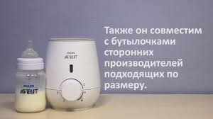 Использование <b>подогревателя бутылочек</b> Philips Avent SCF355/00