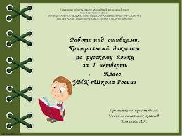 Работа над ошибками Контрольный диктант с грамматическим заданием  слайда 1 Тюменская область Ханты Мансийский автономный округ Нижневартовский район