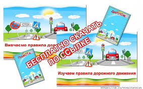 Грамота диплом ПДД и ещё много интересного ru   грамота диплом скачать бесплатно