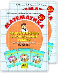 Л Г Математика cамостоятельные и контрольные работы по  Петерсон Л Г Математика cамостоятельные и контрольные работы по математике для начальной школы Выпуск 2 в 2 х частях