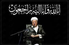 Image result for  ویژه نامه روزنامه جمهوری اسلامی به مناسبت اربعین درگذشت هاشمی رفسنجانی