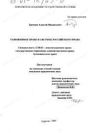 Диссертация на тему Таможенное право в системе российского права  Диссертация и автореферат на тему Таможенное право в системе российского права