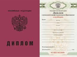 Купить диплом училища ПТУ в Хабаровске
