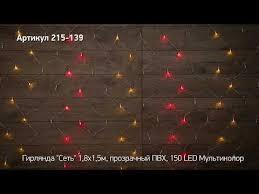 <b>СЕТЬ 1</b>,<b>8х1</b>,<b>5м</b>, прозрачный ПВХ, 180 LED МУЛЬТИ