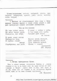 Контрольное списывание Диктанты Чтение работа с текстом  116675981 large 0032 jpg 494×699