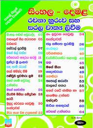 tamil essays btnex color ffffff font size pt background  tamil essays book