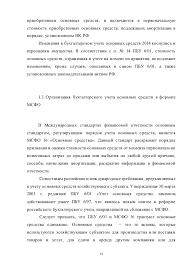 Бухгалтерский учет оценка основных средств ООО Новоросстальцемент  основным средствам являются расходами непосредственно связанными с 19
