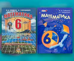 Готовые Домашние Задания ГДЗ по Алгебре за класс ГДЗ по Математике 6 класс Зубарева И И Мордкович А Г