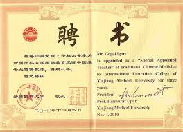 Мои достижения Диплом преподавателя Синцзянского медицинского университета 2010 г