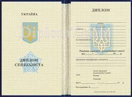 Образцы образовательных документов Образование от diplomseven  диплом специалиста 1999 года