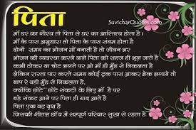 Save Girl Child Hindi Slogans, Inspiring Quotes - Suvichar Quotes via Relatably.com