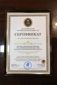 Сто лучших вузов России  Об этом стало известно 25 января в Татьянин день когда ректору СурГПУ Надежде Коноплиной вручили диплом За высокое качество образовательных услуг
