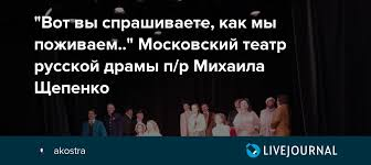 """""""<b>Вот вы спрашиваете, как</b> мы поживаем.."""" Московский театр ..."""