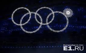 Сочи Какими нам запомнились xxii Зимние Олимпийские игры Одна из пяти снежинок оказалась бракованной